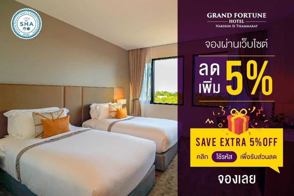 NS Save Extra 011 1200x800 - โรงแรมแกรนด์ฟอร์จูน นครศรีธรรมราช