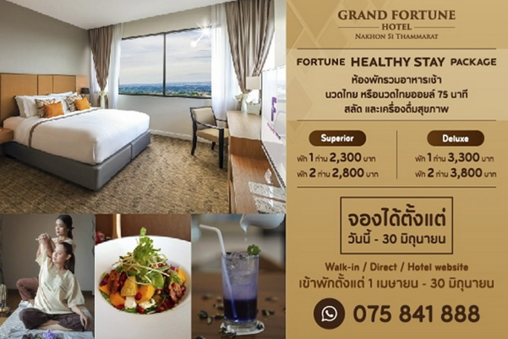 2021.3.29 210329 - Fortune Hotel Group