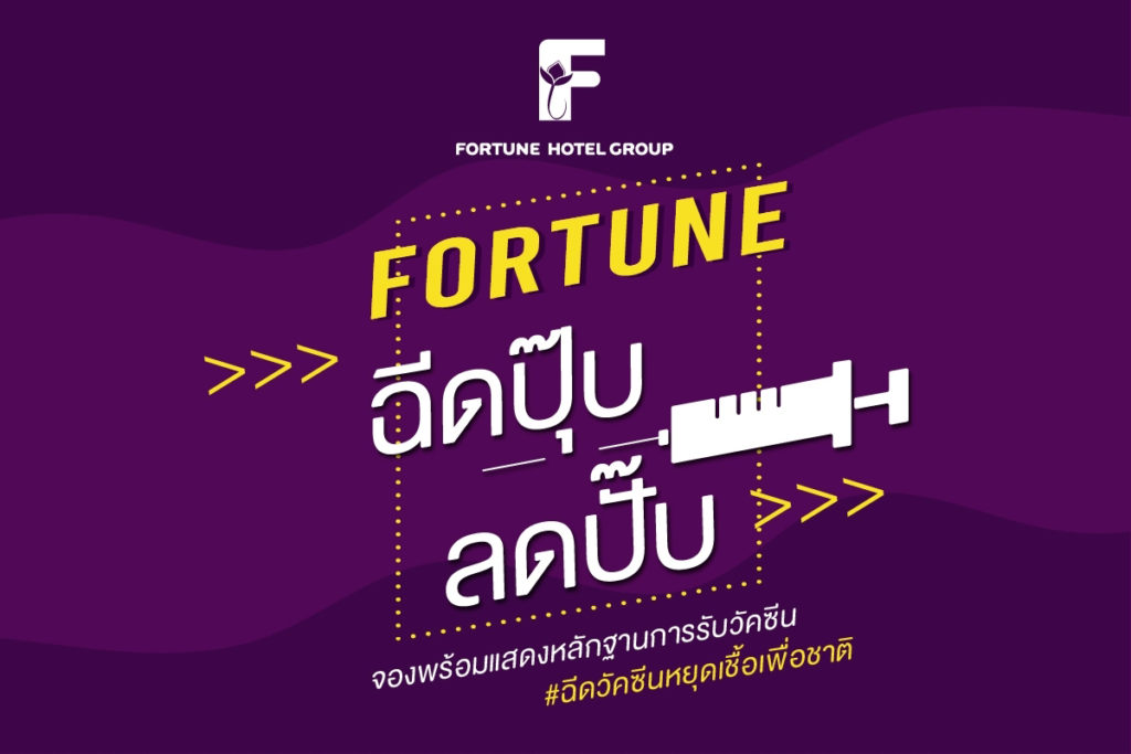 Vaccine buy1get1 Group 1200x800 - Fortune Hotel Group