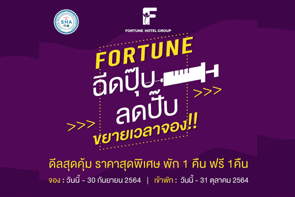 Vaccine Extend - Fortune Hotel Group